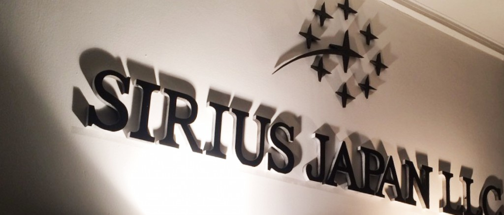 siriusjapan-signboard-for-upload