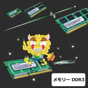 シリウスメモリー DDR3