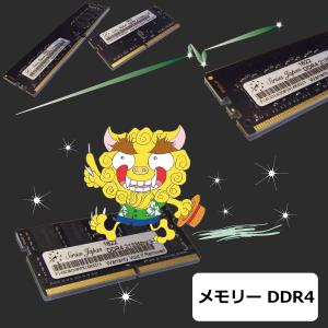 シリウスメモリー DDR4